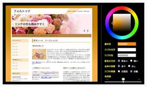 配色に自信がなくても!Webデザインが好きになる配色ツールと使い方