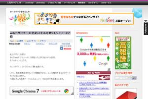 webデザイナーの色彩スキルを磨くエントリーまとめホームページを作る人のネタ帳