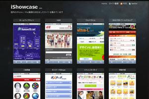 iShowcase - 国内のiPhone - iPad最適化対応をしたサイトを集めています