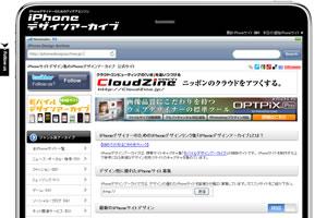 iPhoneサイトデザイン集のiPhoneデザインアーカイブ 公式サイト
