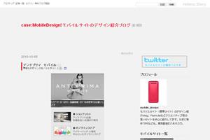 case-MobileDesign! モバイルサイトのデザイン紹介ブログ