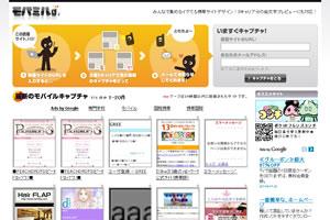モバミル - イケてる携帯サイトデザイン