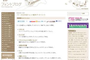 フリーの日本語フォント配布サイトリンク