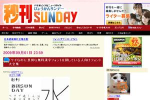 ドケチなのに良質な無料漢字フォントを探している人向けフォント大全集