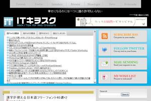 ITキヲスク  漢字が使える日本語フリーフォント40選+2