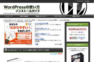 WordPressをインストールしたら最初に設定しておきたい22項目 WordPressの使い方・インストールガイド