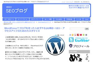 WordPressでブログを作ったらまずやる26項目―SEO・アクセスアップのためのカスタマイズ  清音のSEOブログ