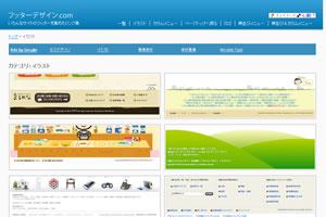 フッターデザイン.com