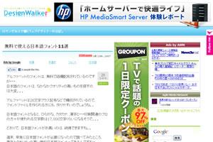 無料で使える日本語フォント11選