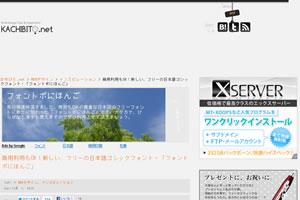 商用利用もOK!新しい、フリーの日本語フォント・「フォントポにほんご」