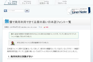無償で商用利用できて品質の高い日本語フォント一覧 - Liner Note