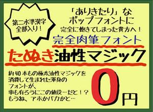 tanuki_sample02