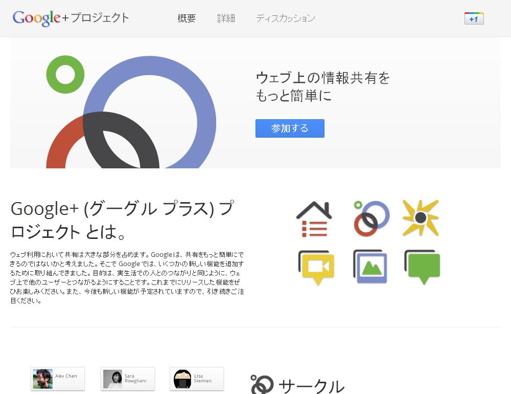 Google+ プロジェクト_1310782786469