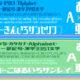 【無料】漢字もOKの日本語フリーフォント/毛筆体・手書き風など